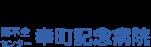日本透析医学会認定施設更生医療(人工透析)指定医療機関 腎不全センター幸町記念病院